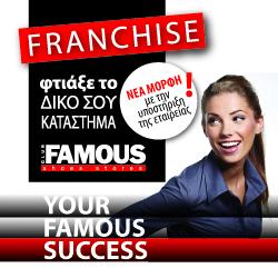 732e2956040 Franchise.GR - Δυο νέα καταστήματα σε Ιωάννινα και Πρέβεζα για την ...