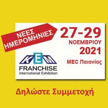 εκθεση ΚΕΜ franchise 2020