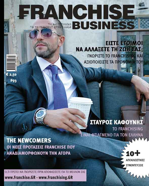 Franchise Business 93 Cover