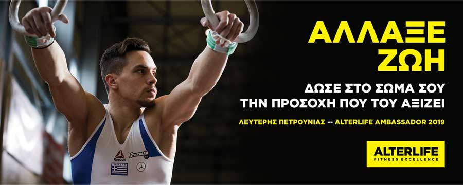 Banner Petrounias Gr