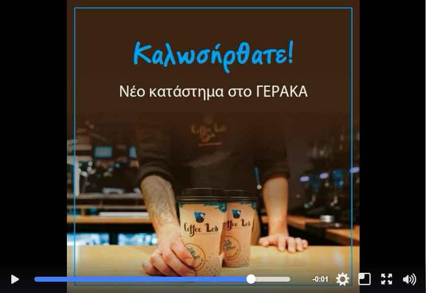 726aecdb319 Εγκαίνια για το νέο franchise των Coffee Lab στον Γέρακα
