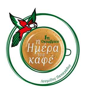 Greek Coffee Day 2017