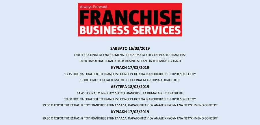 FBS - Franchise Business Services