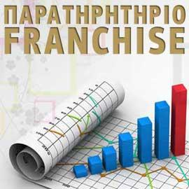 afc9e00f664 Franchise.GR - Προτάσεις Franchise - Results from #864