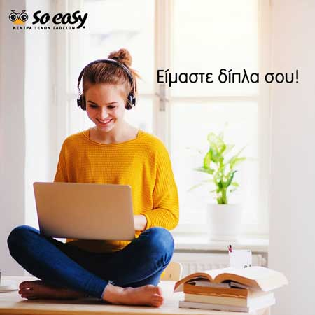 So Easy e-learning