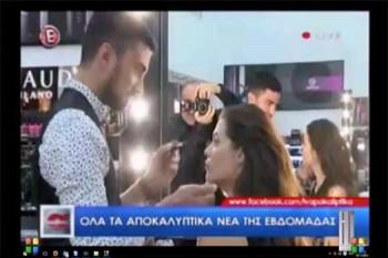 Omorfia TV Fill 350x233