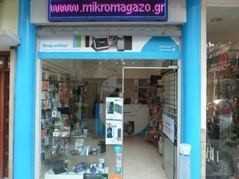 mikromagazo franchise store1